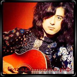 Акустическая гитара Джимми Пейджа