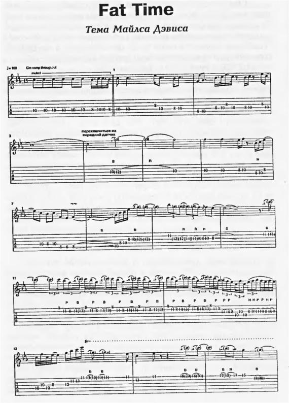 разбор соло Майлса Дэвиса, табы и ноты