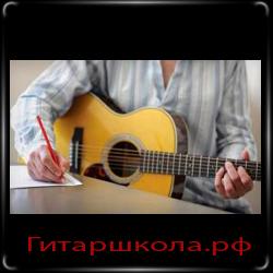 Советы и рекомендации тем, кто хочет написать свою собственную песню.