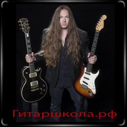 Уроки гитары от Уилла Уоллнера