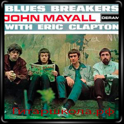 Уход Клэптона из The Yardbirds