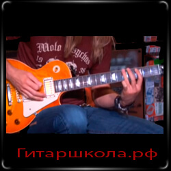 Уроки гитары от Дага Олдрича