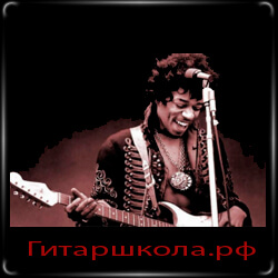Джими Хендрикс с гитарой