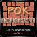Скачать гитарный самоучитель Сергея Попова Рок импровизация