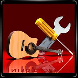 настройка и регулировка гитары