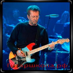 Уроки владения гитарой от Эрика Клэптона