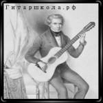 Ноты для гитары 18-19 веков