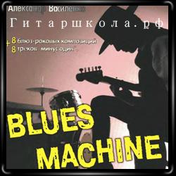 Скачать Blues Machine