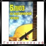 Скачать самоучитель для акустической гитары в стиле блюз