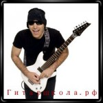 Скачать гитарный самоучитель от Джо Сатриани