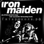 На Гитаршколе Вы можете скачать ноты Iron Maiden