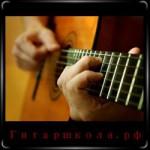 первые шаги, азы игры на гитаре