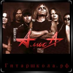 Группа Алиса. Краснодар 21.04.12