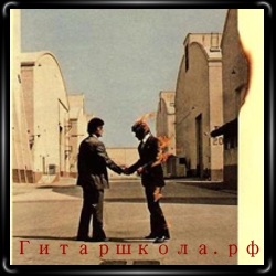 обложка альбома Wish You Were Here. Pink Floyd
