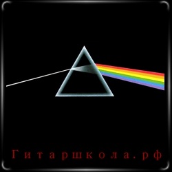 Pink Floyd - The Dark Side of the Moon 1973.