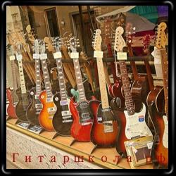 выбрать гитару, выбор гитары, как выбрать