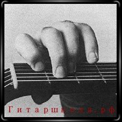 Положение пальцев левой руки при исполнении аккорда Emaj при игре фламенко
