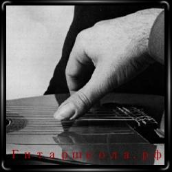 Большой палец атакует струну под бОльшим углом.