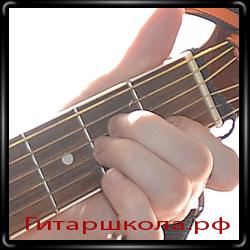 Постановка аккорда Ля-минор. Смена двух аккордов