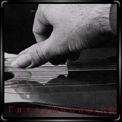 Положение пальцев правой руки при исполнении приёма тирандо