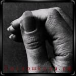 Ноготь большого пальца правой руки.