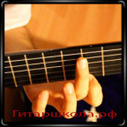 Как настроить гитару на пятом ладу