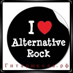 Статья про альтернативный рок