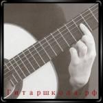 Полубаррэ на гитаре