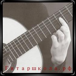 Игра на гитаре с применением полубаррэ