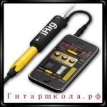 Инструкция, как подключить электрогитару к iphone с помощью iRig