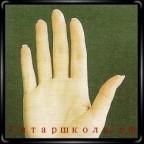 Форма и длина ногтей гитариста