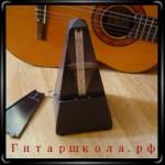 Развитие темпа при игре на гитаре. Держать темп на гитаре
