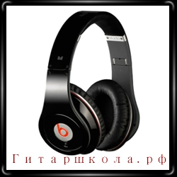 Сегодня модель наушников Beats audio выбирают очень многие профессионалы - в частности, ди-джеи и певцы. Кроме того, их отменное качество звучания давно оценили меломаны.