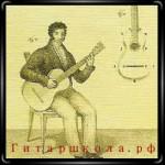 Гитарный репертуар 18-19 веков