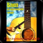 Скачать самоучитель Блюз на акустической гитаре