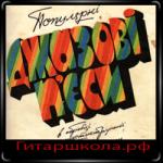 Сборник нот самых популярных джазовых пьес