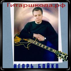 """Учебное пособие """"Мой метод"""" Игоря Бойко"""