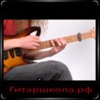 Гован играет арпеджио через струну