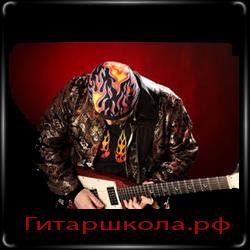 Уроки гитары от Dave Reffett