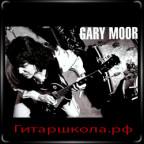 Секреты фирменного стиля игры на гитаре Гари Мура