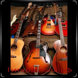 Различные гитары для сессионного гитариста