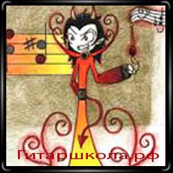 Дьявольские аккорды и интервалы