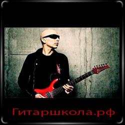 Джо Сатриани урок гитары