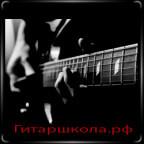 Изучение грифа гитары