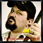 мастер самодельных гитар Шейн Спил